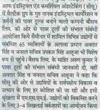 119. Ajit Hindi 09.02.2017