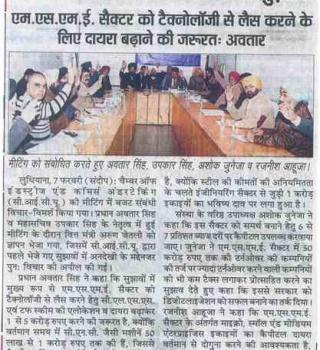 122. Punjab Kesri 08.02.2017