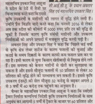 172. Punjab Kesri 21.09.2016